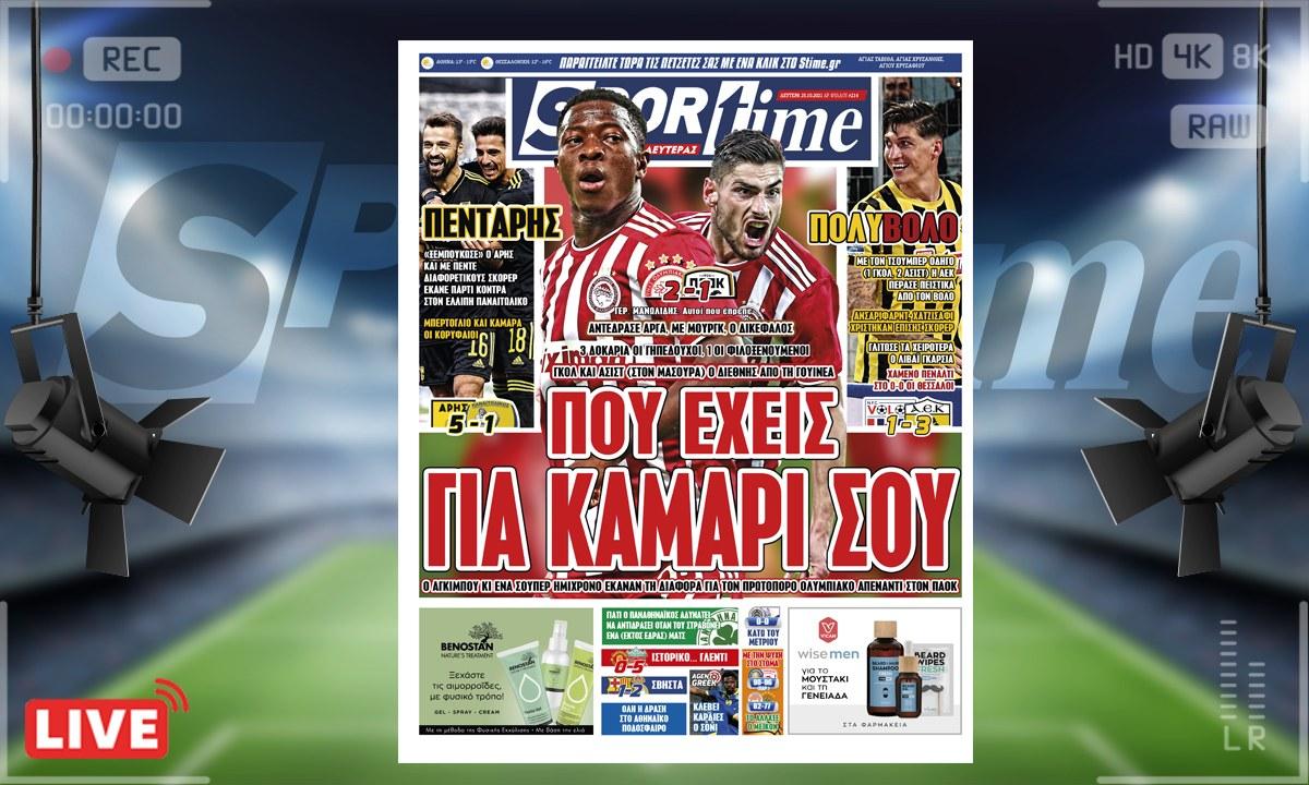 e-Sportime (25/10): Κατέβασε την ηλεκτρονική εφημερίδα – Ο Ολυμπιακός έκανε δικό του το ντέρμπι με τον ΠΑΟΚ, ΑΕΚ και Άρης πήραν σημαντικές νίκες