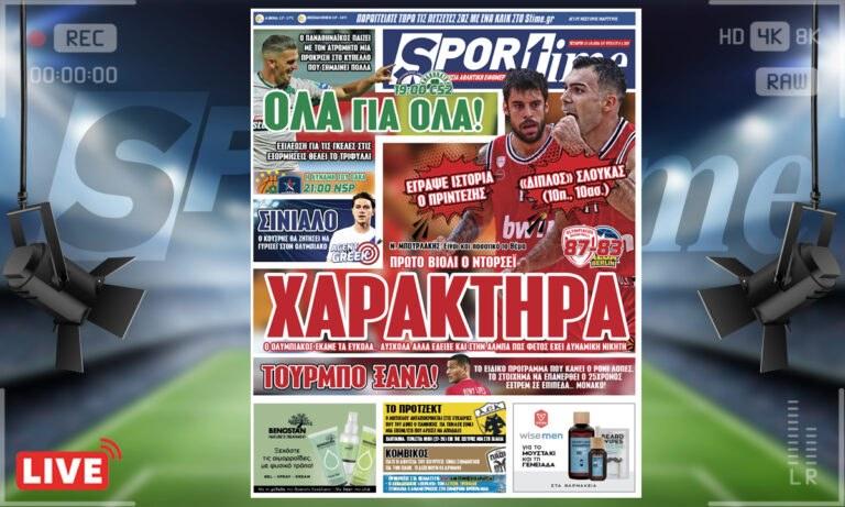 e-Sportime (27/10): Κατέβασε την ηλεκτρονική εφημερίδα – Ο Ολυμπιακός έδειξε χαρακτήρα κόντρα στην Άλμπα – Όλα για όλα ο Παναθηναϊκός στο κύπελλο