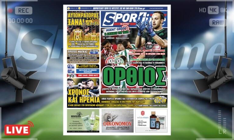 e-Sportime (4/10): Κατέβασε την ηλεκτρονική εφημερίδα – Ο Ολυμπιακός δεν βρήκε λύσεις και ο Παναθηναϊκός διέψευσε τα προγνωστικά!