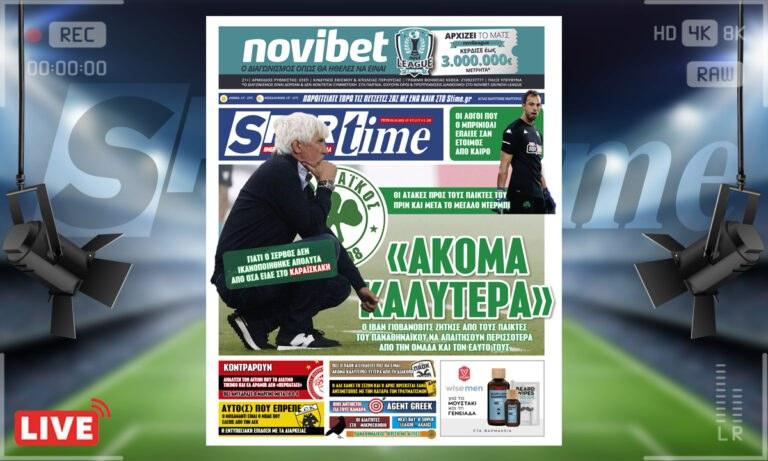 e-Sportime (5/10): Κατέβασε την ηλεκτρονική εφημερίδα – Ο Παναθηναϊκός μπορεί και θέλει περισσότερα!