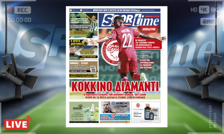 e-Sportime (6/10): Κατέβασε την ηλεκτρονική εφημερίδα – Ο Αγκιμπού Καμαρά τσεκάρεται από την Λίβερπουλ