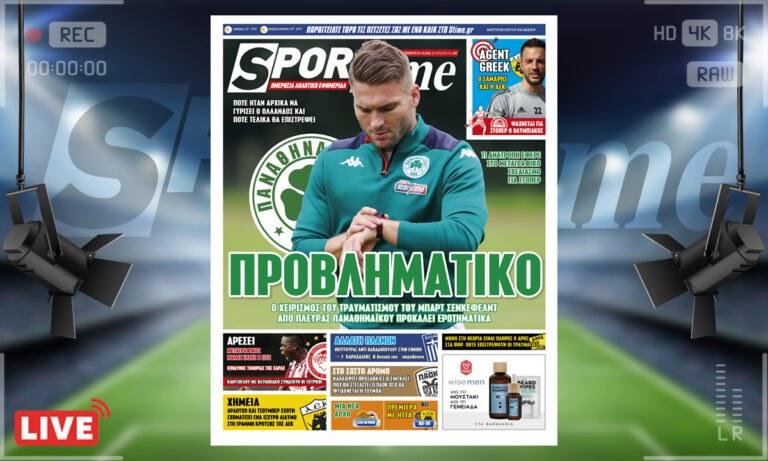 e-Sportime (7/10): Κατέβασε την ηλεκτρονική εφημερίδα – Ο Παναθηναϊκός και ο προβληματικός χειρισμός της περίπτωσης Σένκεφελντ