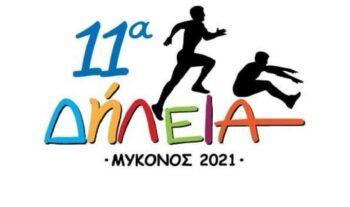 Το Σάββατο στη Μύκονο διεξάγονται οι αγώνες στίβου Δήλεια 2021 με τη συμμετοχή αθλητών και αθλητριών των μικρών κατηγοριών από Κ12 ως Κ18.