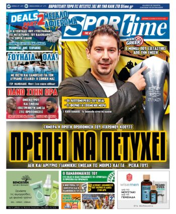 Εξώφυλλο Εφημερίδας Sportime - 11/10/2021