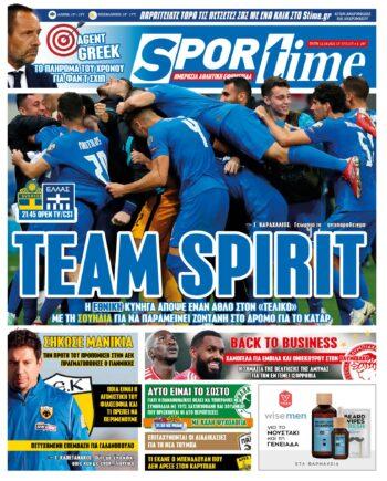 Εξώφυλλο Εφημερίδας Sportime - 12/10/2021