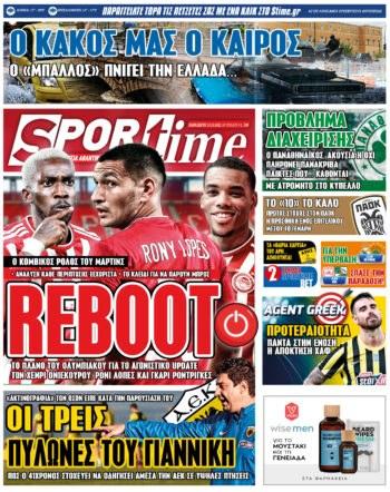 Εξώφυλλο Εφημερίδας Sportime - 15/10/2021