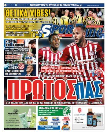 Εξώφυλλο Εφημερίδας Sportime - 18/10/2021