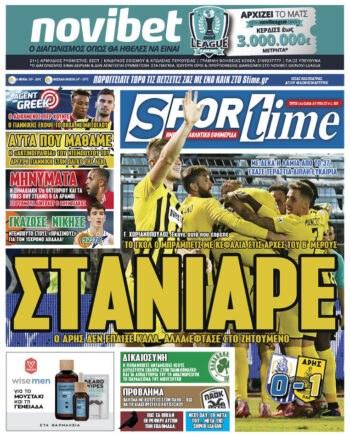Εξώφυλλο Εφημερίδας Sportime - 19/10/2021