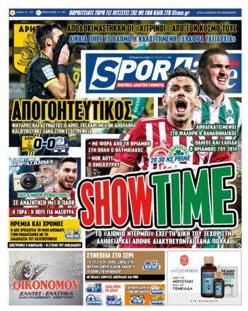 Εξώφυλλο Εφημερίδας Sportime - 3/20/2021