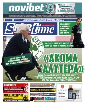 Εξώφυλλο Εφημερίδας Sportime - 5/10/2021