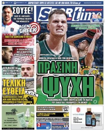 Εξώφυλλο Εφημερίδας Sportime - 8/10/2021