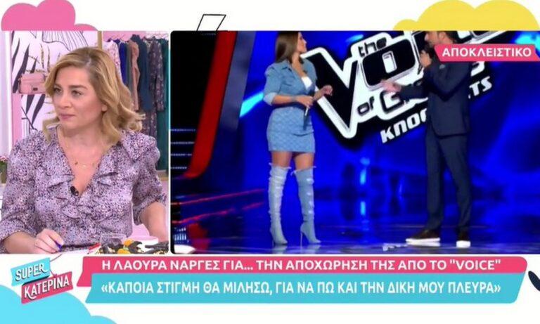 Στο The Voice η Λάουρα Νάργες αποχώρησε από την παρουσίαση του και έκανε τις πρώτες δηλώσεις, μετά από αυτό.