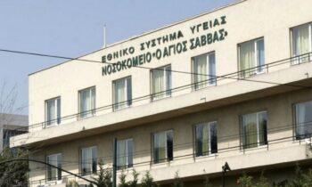 Νοσοκομείο Άγιος Σάββας: Συνοδός ασθενούς δάγκωσε φύλακα επειδή δεν την άφησε να μπει στον χώρο
