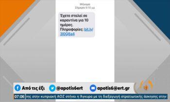 Κορονοϊός: Νέα απάτη με SMS για «καραντίνα» - Πώς υποκλέπτουν κωδικούς τράπεζας!