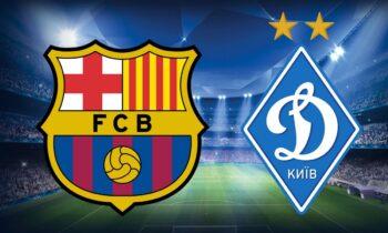 Το LIVE της αναμέτρησης Μπαρτσελόνα - Ντιναμό Κιέβου για το Champions League