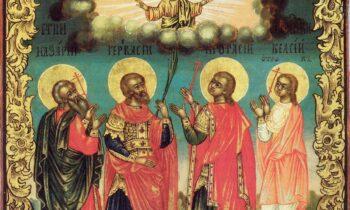 Εορτολόγιο Πέμπτη 14 Οκτωβρίου: Ποιοι γιορτάζουν σήμερα