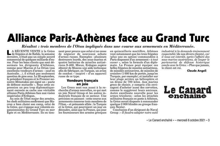Ελληνοτουρκικά: Άλλα 2.000 τεθωρακισμένα από τη Γαλλία παίρνει η Ελλάδα λένε οι Τούρκοι