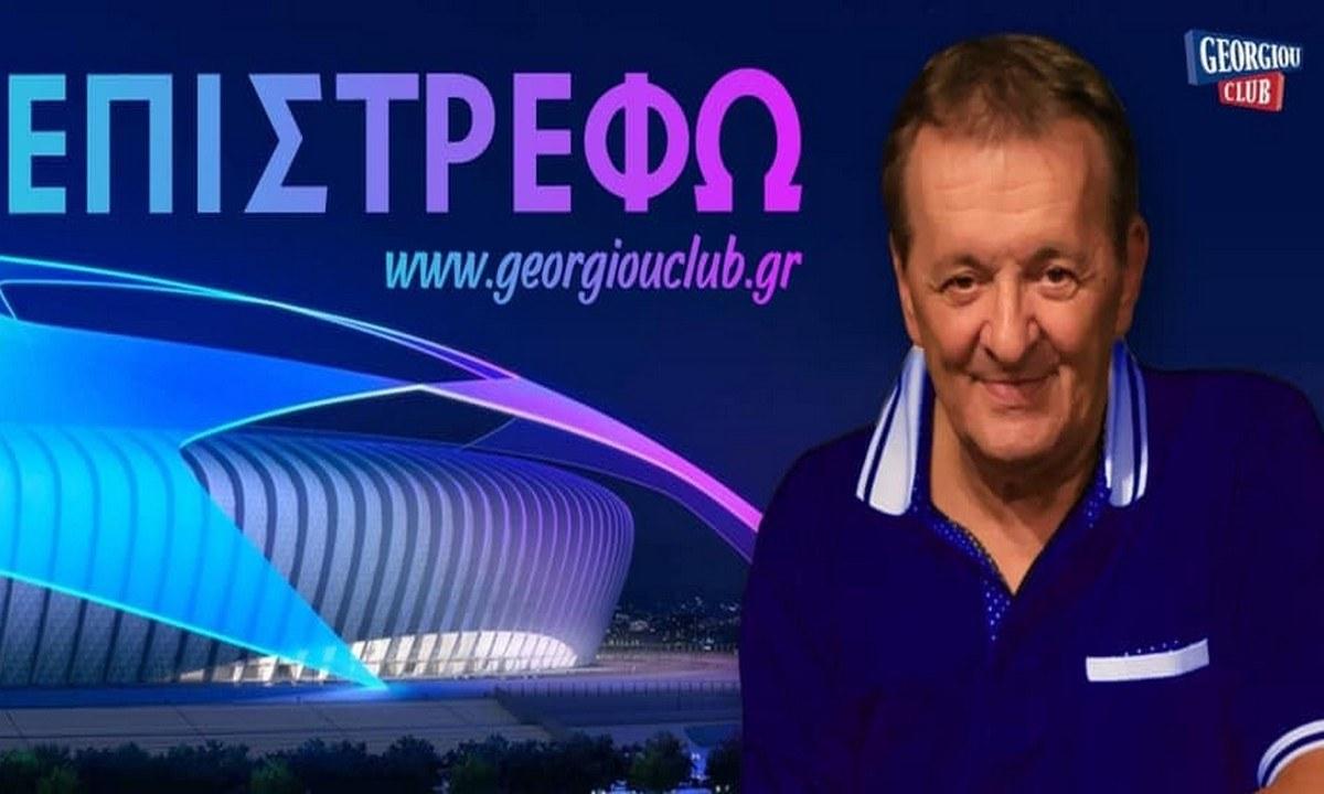 Ο Γιώργος Γεωργίου αλλάζει επαγγελματική στέγη