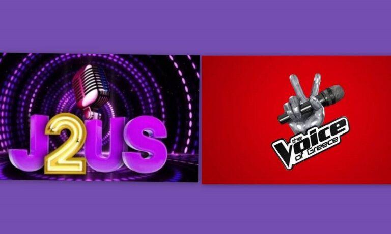 Τηλεθέαση: J2US ή The Voice; Nτέρμπι μέχρι τελικής πτώσης!