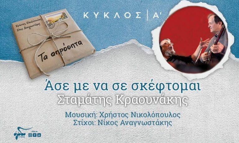 Σταμάτης Κραουνάκης – Το νέο του τραγούδι: «Άσε με να σε σκέφτομαι» (vid)