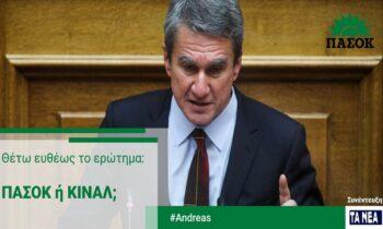 Εν όψει εκλογών ΚΙΝΑΛ, ο Ανδρέας Λοβέρδος βάζει στην εξίσωση το ΠΑΣΟΚ