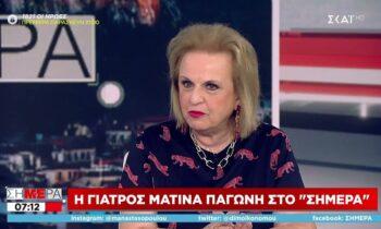Η Ματίνα Παγώνη παραδέχθηκε στον ΣΚΑΪ πως γίνεται διασπορά στα κέντρα διασκέδασης από εμβολιασμένους. «Τότε γιατί εμβολιαζόμαστε», ρώτησε ο παρουσιαστής!