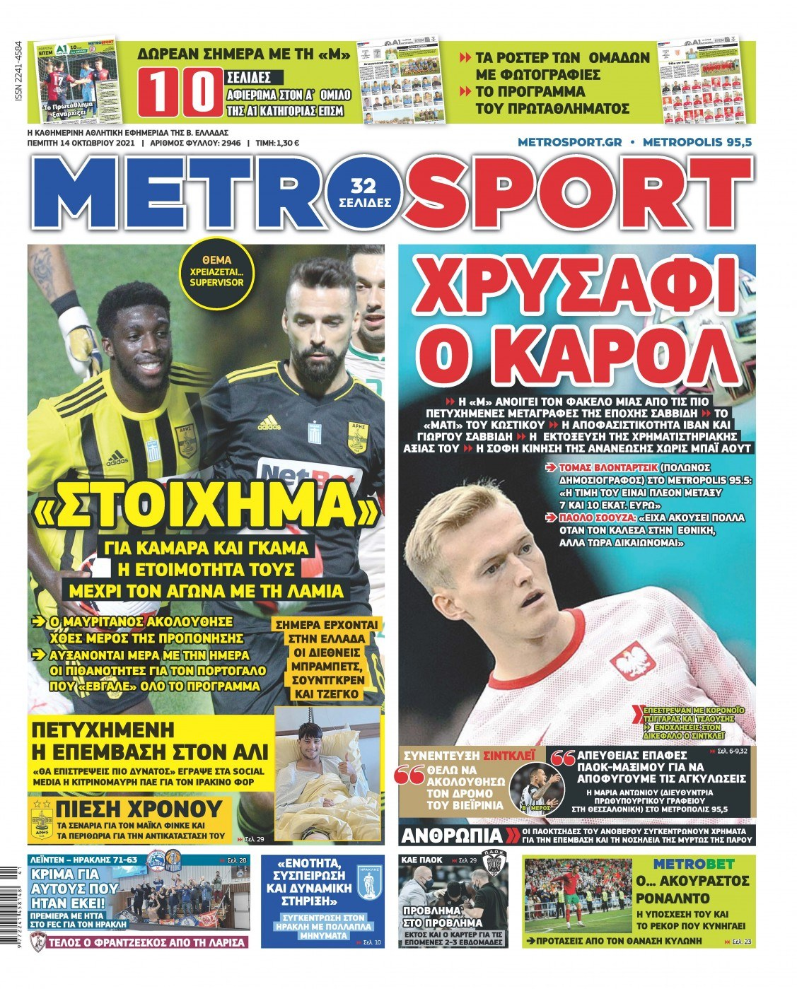 Metrosport 14.10