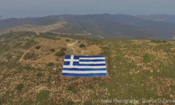 Τεράστια ελληνική σημαία στις Οινούσσες
