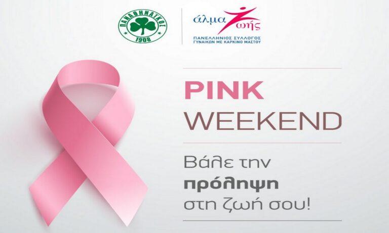 Παναθηναϊκός: Δράση για την πρόληψη καρκίνου του μαστού