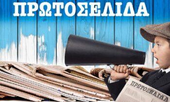Τι αναφέρουν στα πρωτοσέλιδα οι εφημερίδες