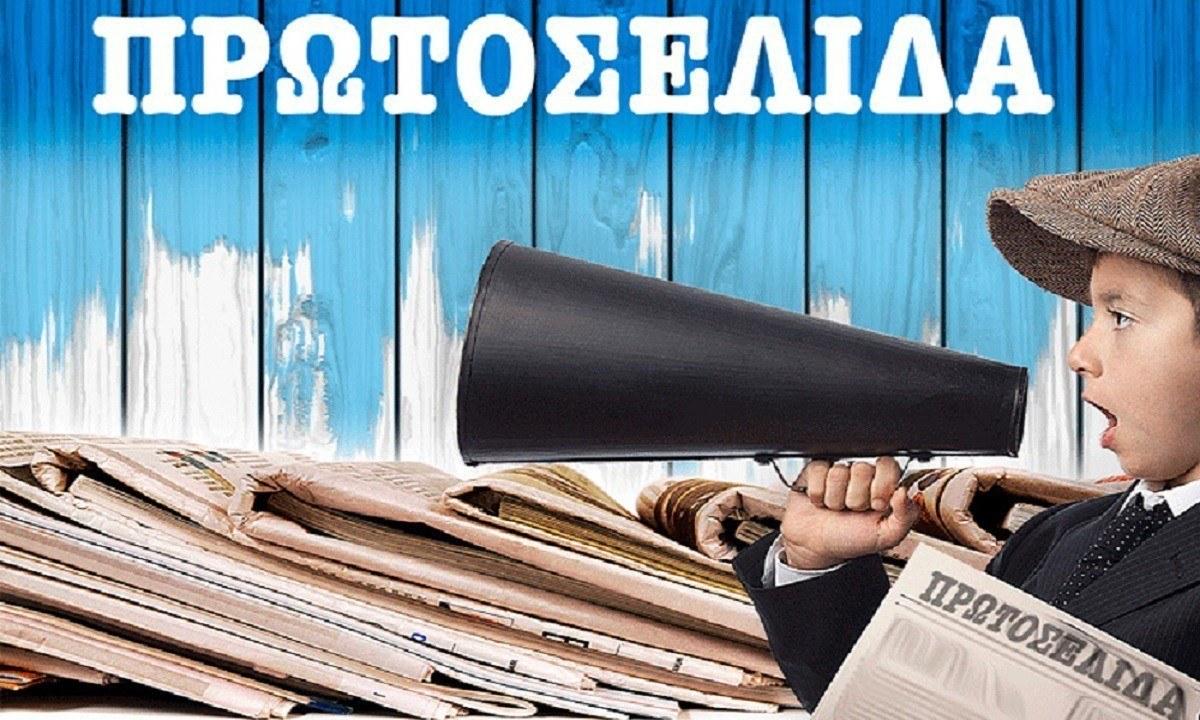 Τα πρωτοσέλιδα της ημέρας στις αθλητικές εφημερίδες