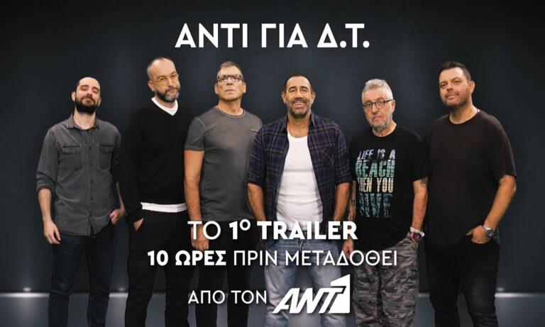 Ράδιο Αρβύλα: Το πρώτο trailer για την επιστροφή στον ANT1 είναι γεγονός!