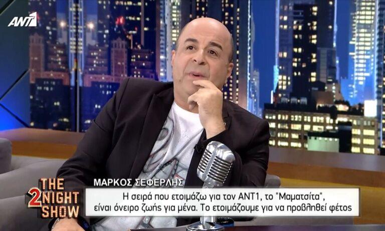 Μάρκος Σεφερλής: «Βγήκα στη σκηνή, έκανα το νούμερο και μετά λιποθύμησα»!