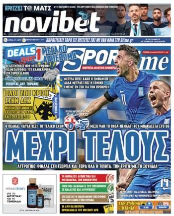 Εξώφυλλο Εφημερίδας Sportime - 10/10/2021