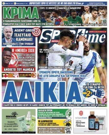 Εξώφυλλο Εφημερίδας Sportime - 13/10/2021