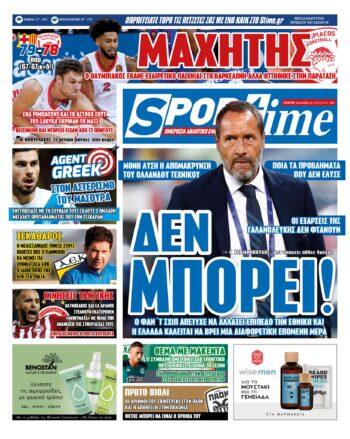 Εξώφυλλο Εφημερίδας Sportime - 14/10/2021