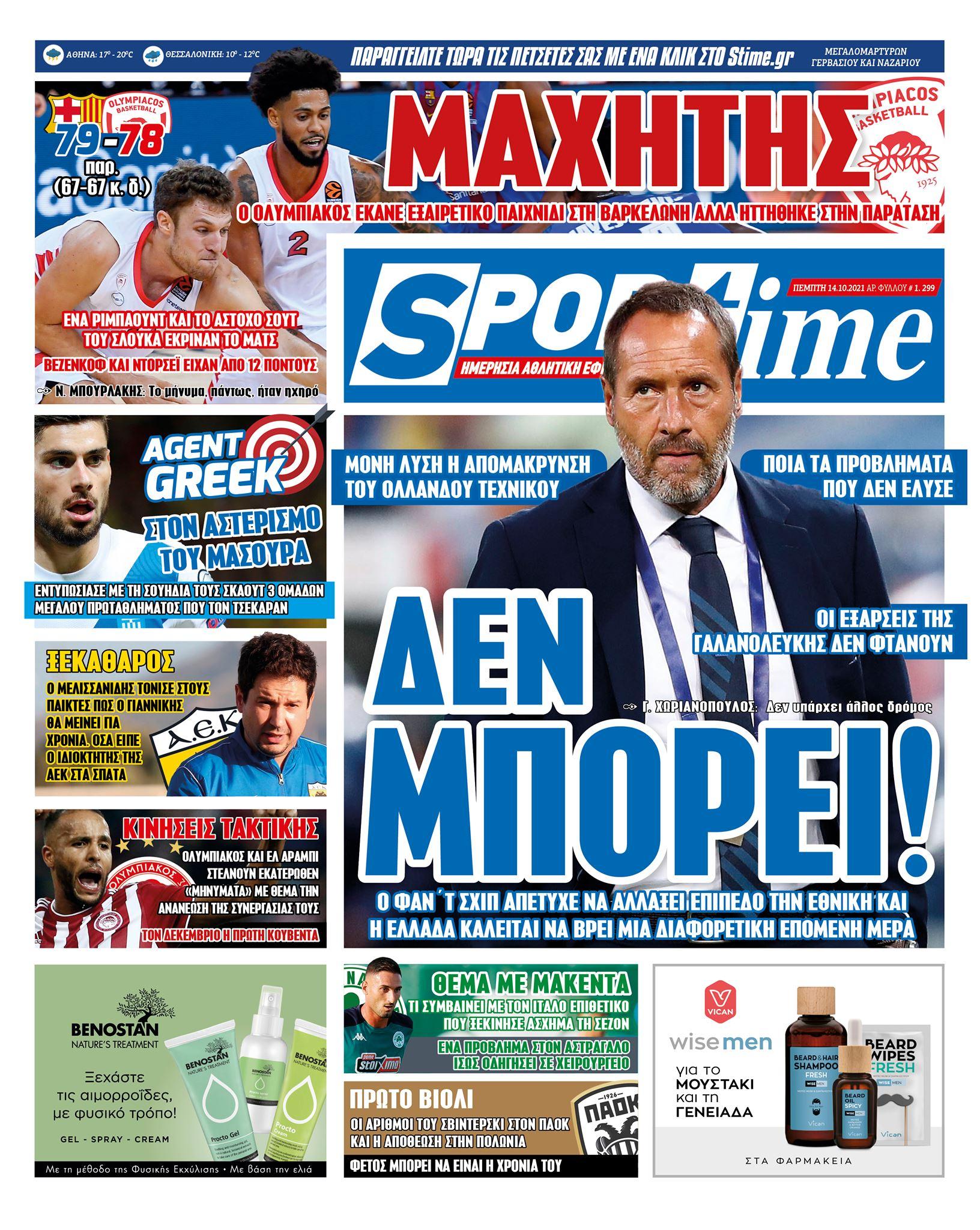 Εφημερίδα SPORTIME - Εξώφυλλο φύλλου 14/10/2021