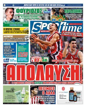 Εξώφυλλο Εφημερίδας Sportime - 16/10/2021