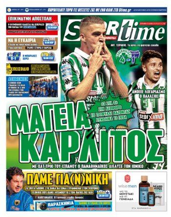Εξώφυλλο Εφημερίδας Sportime - 17/10/2021