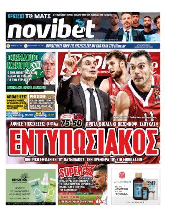 Εξώφυλλο Εφημερίδας Sportime - 2/10/2021