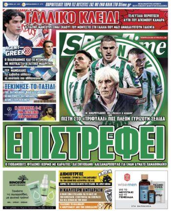 Εξώφυλλο Εφημερίδας Sportime - 20/10/2021