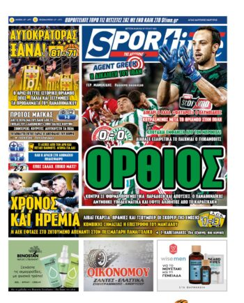Εξώφυλλο Εφημερίδας Sportime - 4/10/2021