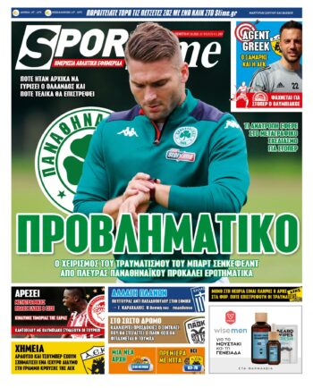 Εξώφυλλο Εφημερίδας Sportime - 7/10/2021