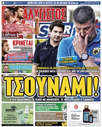 Εξώφυλλο Εφημερίδας Sportime - 9/10/2021
