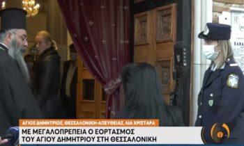 Ο Άγιος Δημήτριος Θεσσαλονίκης είχε μετατραπεί σε «φρούριο» από το πρωί και ένας ιερέας εξέφρασε την αγανάκτηση του προς τους αστυνομικούς λέγοντας τους: «Σας αρέσει αυτή η εικόνα στην Ελλάδα»;